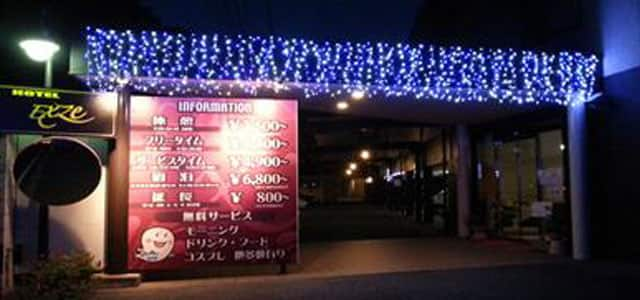 セフレ掲示板【広島県でセフレ募集するなら】ホテル EXZE