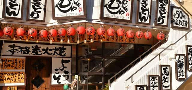 セフレ掲示板【千葉県でセフレ募集するなら】-鶏豚キッチン-むしゃむしゃ-蘇我西口店